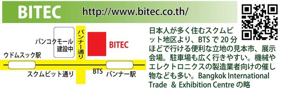 イベント、催し BITEC