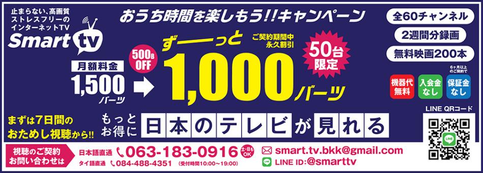 スマートTVの広告