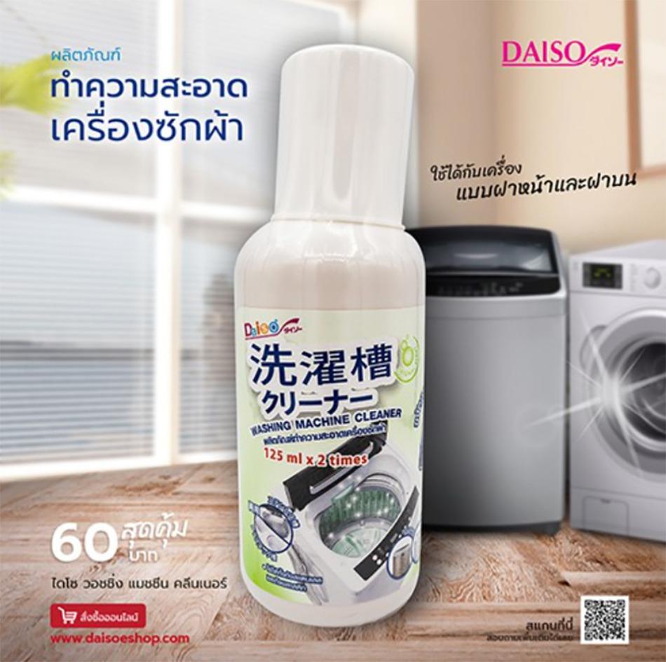洗濯槽クリーナー(2回分)