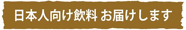 カゴメ 野菜生活100(2種類あり)と野菜一日これ一本アサンサービスが日本人向け飲料 お届けします