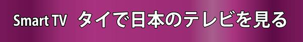 タイで日本のテレビを見るならスマートTV