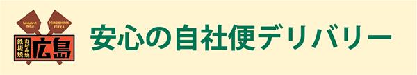 お好み焼 広島は安心の自社便デリバリー