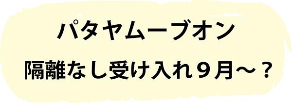 パタヤムーブオン 隔離なし受け入れ9月~?