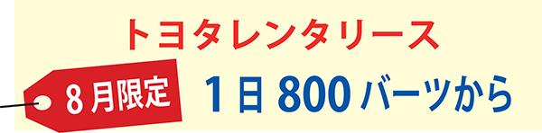トヨタレンタリースの8月限定プロモーション 、トヨタ・アルティスが1日800バーツから