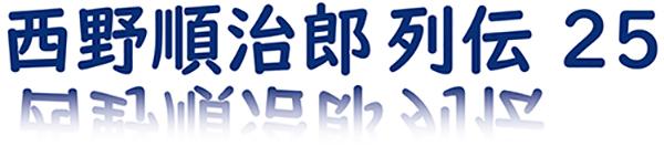 第3章-10 チェンマイ チェンマイと旧日本軍 西野順治郎列伝㉕
