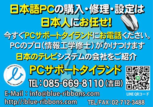 PCサポートの広告