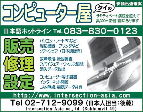 コンピューター屋の広告