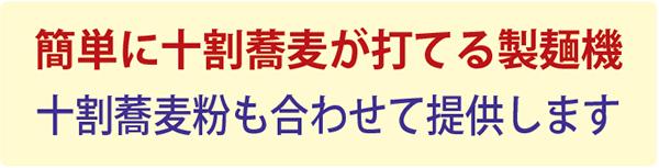 簡単に十割蕎麦が打てる製麺機「TOWARI MACHINE 十割蕎麦粉も合わせて提供します