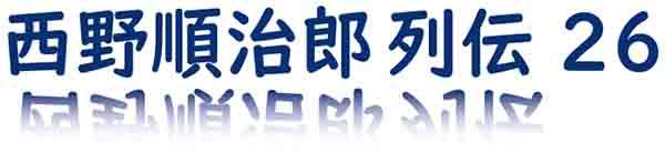 第3章-11 チェンマイクンユアムと日タイ友好記念館 西野順治郎列伝㉖