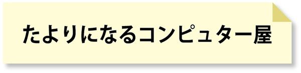 たよりになるコンピュター屋 パソコンに関するすべてを日本語で