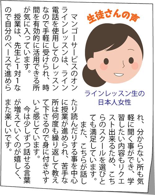 マンゴーサービスのタイ語学習は、日本人の弱点を克服