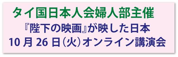 タイ国日本人会婦人部主催 『陛下の映画』が映した日本 10月26日(火)オンライン講演会