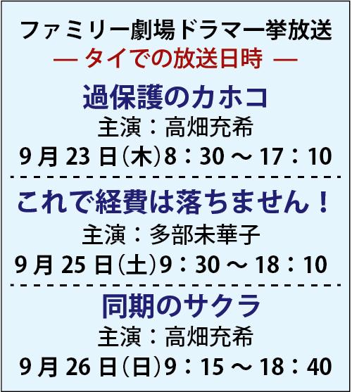 JTVユニオンで見られるファミリー劇場で次々に 話題のドラマを一挙放送