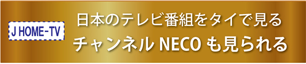 日本のテレビ番組をタイで見るならJ HOME-TVで チャンネルNECOも見られる