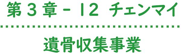 第3章-12 チェンマイ遺骨収集事業 西野順治郎列伝27