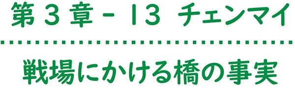 第3章-13 チェンマイ戦場にかける橋の事実 西野順治郎列伝28