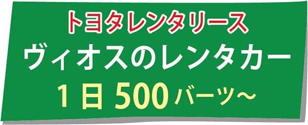 トヨタレンタリース9月のプロモーションはヴィオスのレンタカー1日500バーツ~