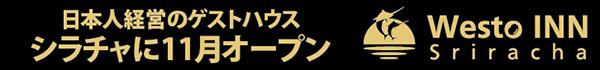 日本人経営のゲストハウス『Westo INN Sriracha』がシラチャに11月オープン