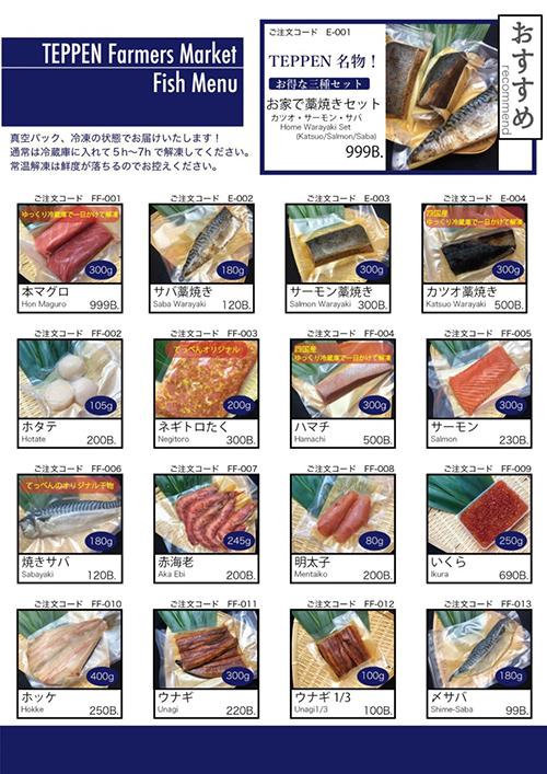 真空パックの魚介類もデリバリー