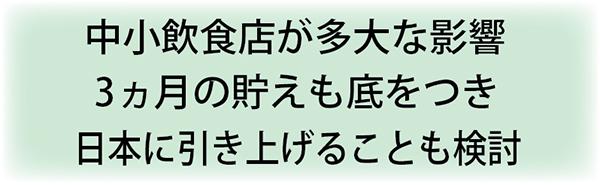 中小飲食店が多大な影響 3ヵ月の貯えも底をつき日本に引き上げることも検討