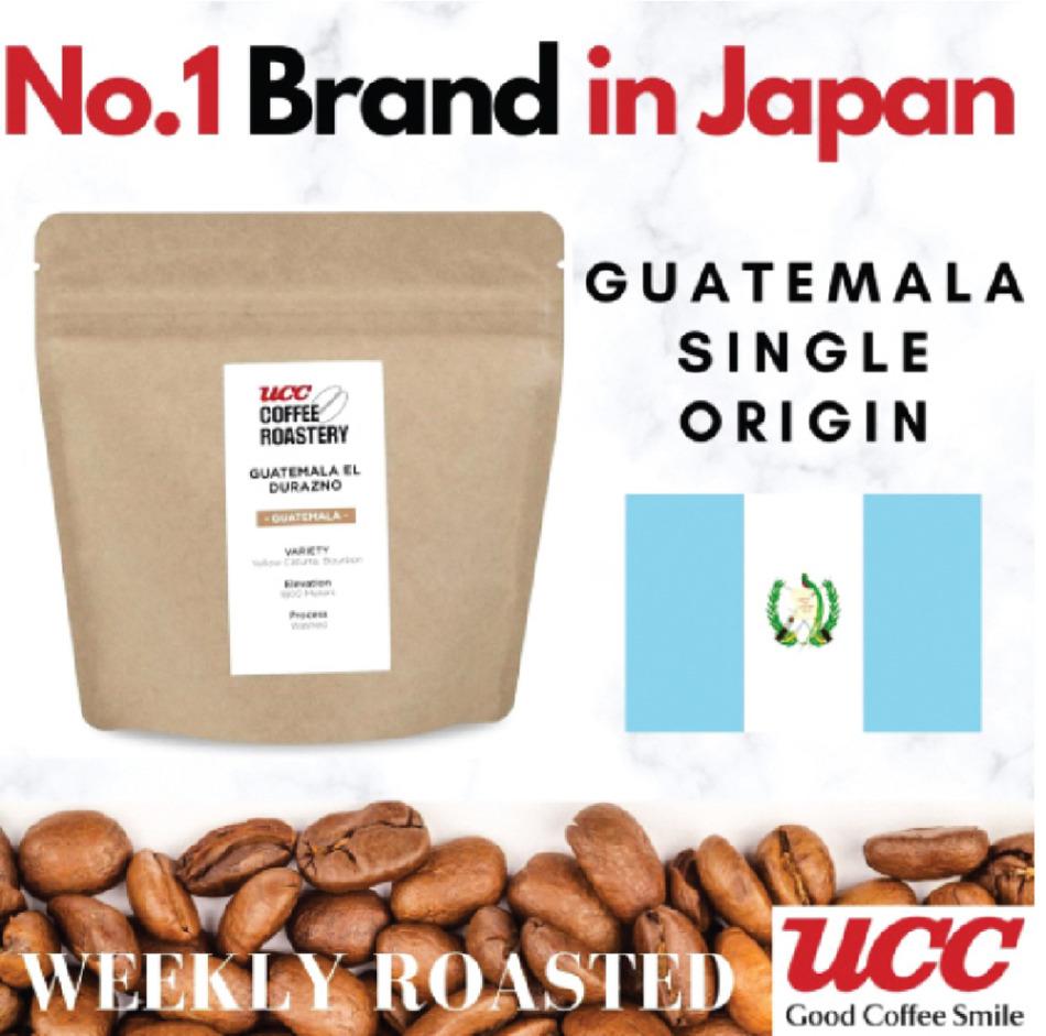 グアテマラ産のシングルオリジンコーヒー豆