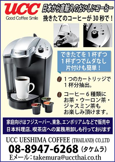 UCC Coffee Thailand の広告