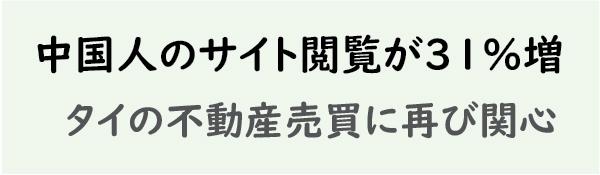 中国人のサイト閲覧が31%増 、タイの不動産売買に再び関心