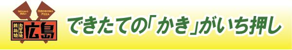 お好み焼 広島10月はできたての「かき」がいち押し