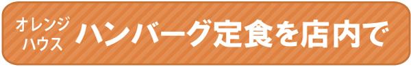 オレンジハウスで新しいミニサイズが登場‼ ハンバーグ定食も店内で食べられる