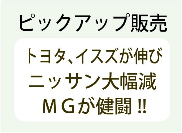 ピックアップ販売トヨタ、イスズが伸びニッサン大幅減、MGが健闘!!
