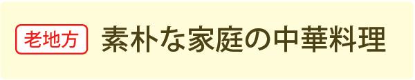老地方の素朴な家庭の中華料理