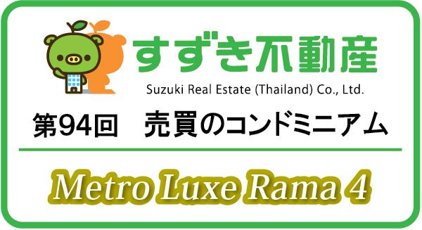 【すずき不動産の新規コンドミニアム】メトロ・ラックス・ラマ 4 え!200万バーツ台で買える?
