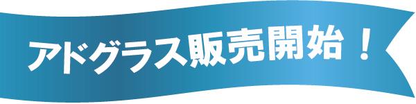 東京メガネでアドグラス販売開始!