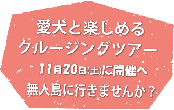 トウィンクルペットパークの愛犬と楽しめるクルージングツアー 11月20日(土)に開催へ 無人島に行きませんか?