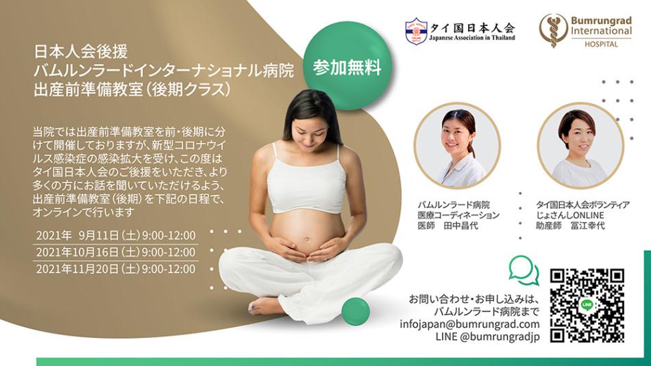 タイ国日本人会後援 バムルンラードインターナショナル病院 出産前準備教室(後期クラス)