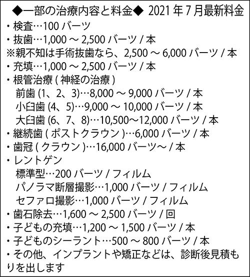 ポンサク歯科料金リスト