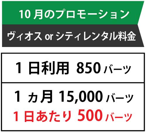 トヨタレンタリース10月のプロモーション レンタカーが1日850バーツ